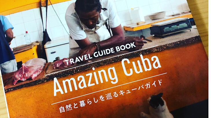 TRAVEL GUIDE BOOK Amazing Cuba 自然と暮らしを巡るキューバガイド
