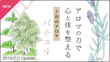 7月のアロマ☆アロマの力で心と体を整える〜パチュリ〜